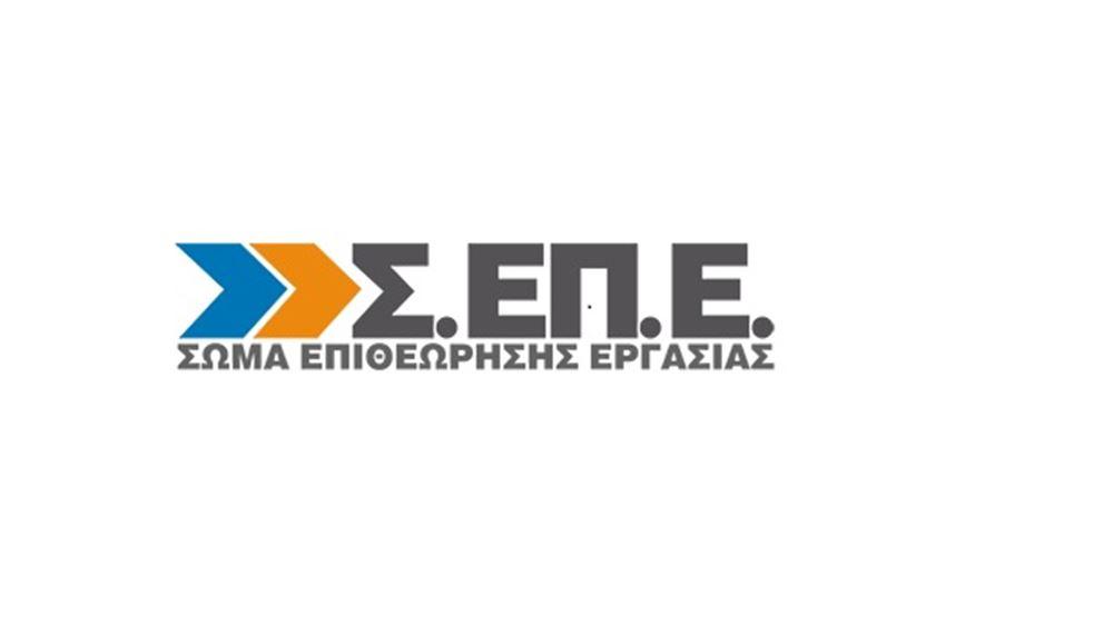 Υπουργείο Εργασίας: Συνεχίζεται η δίωξη εναντίον δύο υπαλλήλων του ΣΕΠΕ