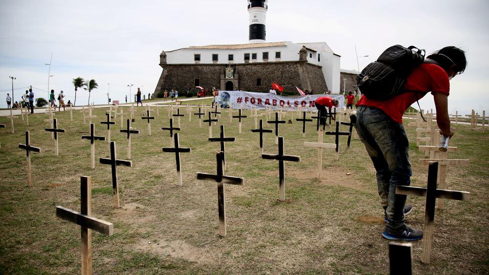 Βραζιλία: Πάνω από 1.800 θάνατοι εξαιτίας του κορονοϊού σε 24 ώρες