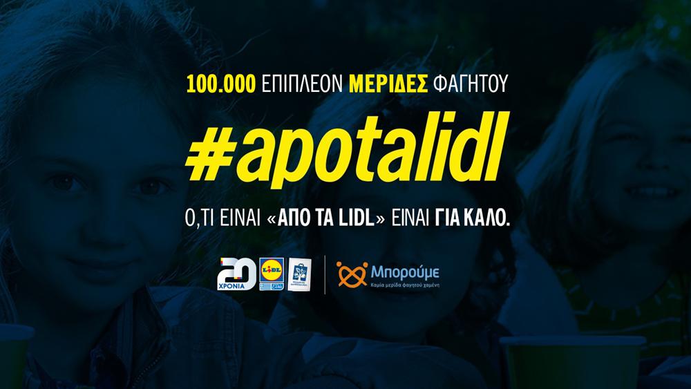 """100.000 επιπλέον μερίδες φαγητού #APOTALIDL για τη Μ.Κ.Ο """"Μπορούμε"""""""