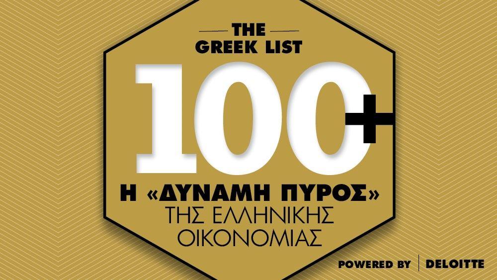 Forbes - The Greek List 100+: Η δύναμη πυρός της ελληνικής οικονομίας