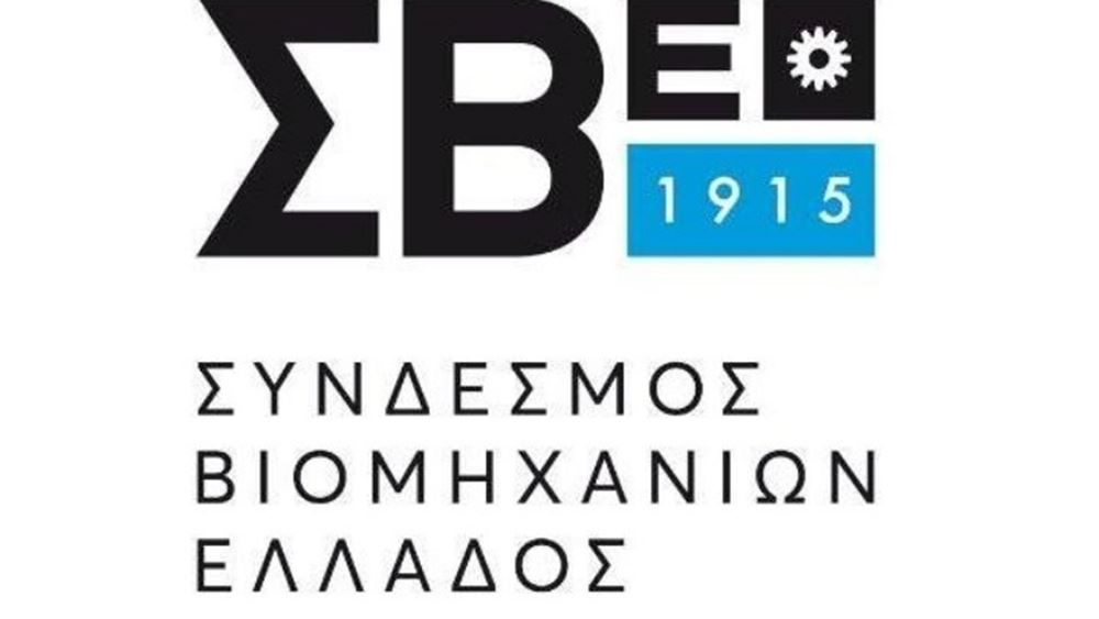 ΣΒΕ: Ικανοποίηση για την απόφαση του Πρωθυπουργού να συσταθεί Εθνικό Συμβούλιο Βιομηχανίας