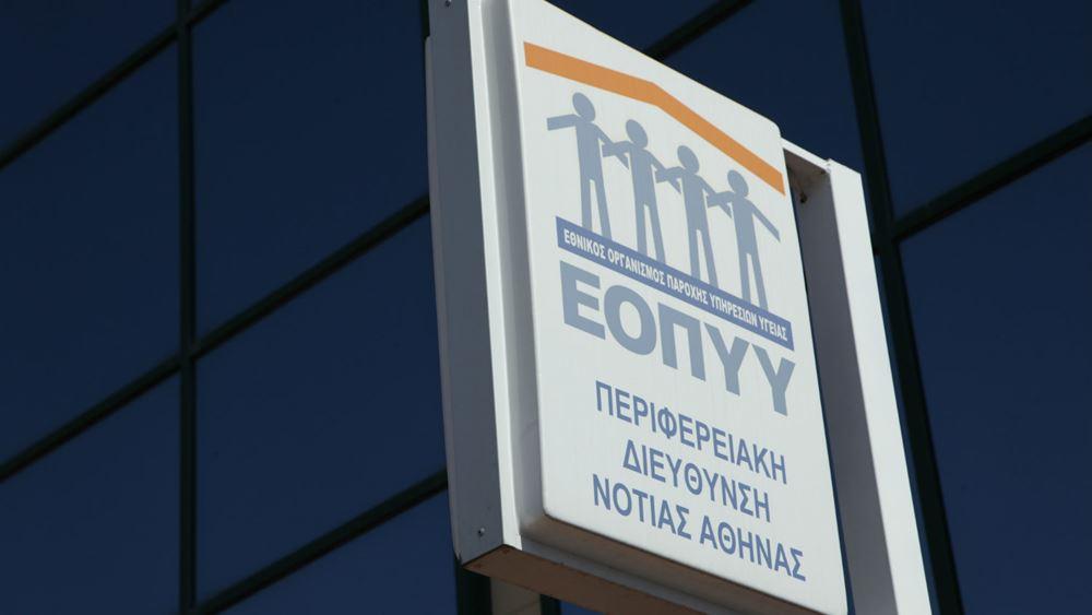 ΕΟΠΥΥ: Νέες e-υπηρεσίες από τις 3 Σεπτεμβρίου
