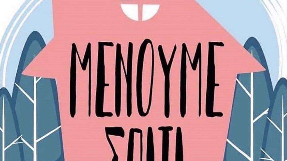 Ο Πανελλήνιος Ιατρικός Σύλλογος απευθύνει έκκληση #menoume spiti
