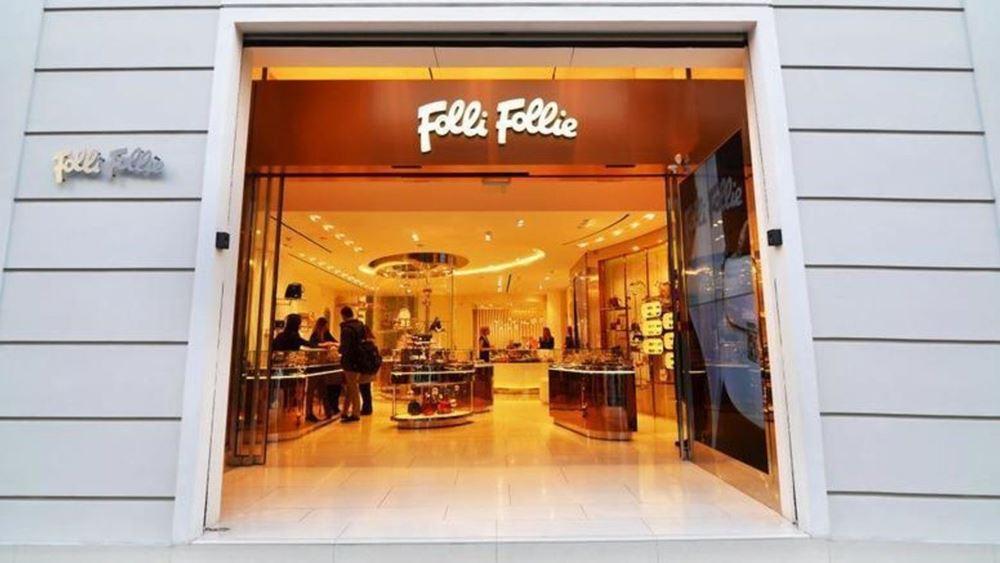 Απορρίφθηκε η αίτηση των Valartis-Darsi να κηρυχθεί σε πτώχευση η Folli Follie