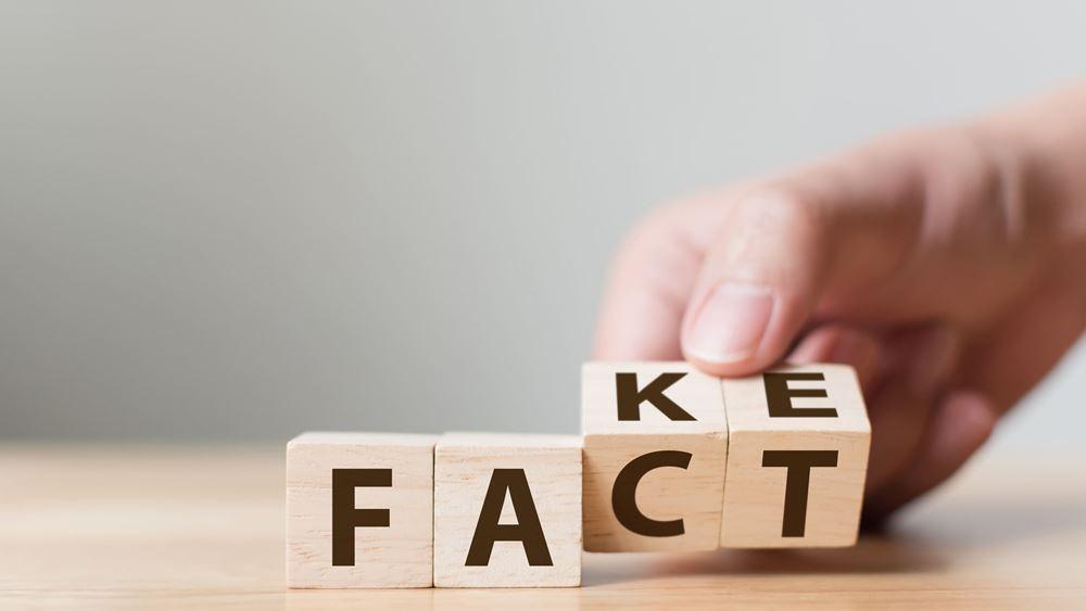 Πώς θα αναγνωρίζετε τα fake news στο Διαδίκτυο