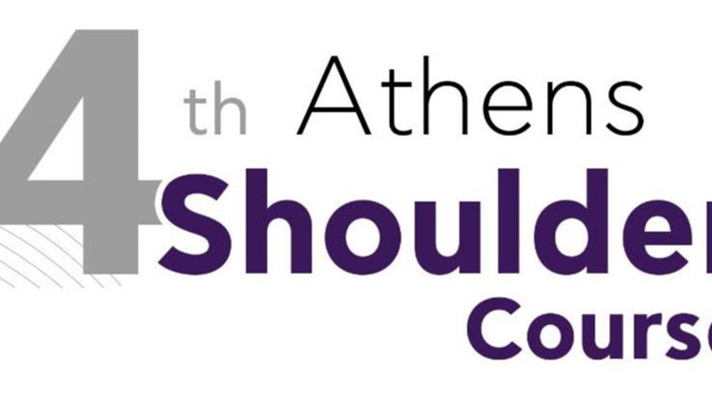 4ο Athens Shoulder Course: Διεθνές συνέδριο με εξειδίκευση στον ώμο