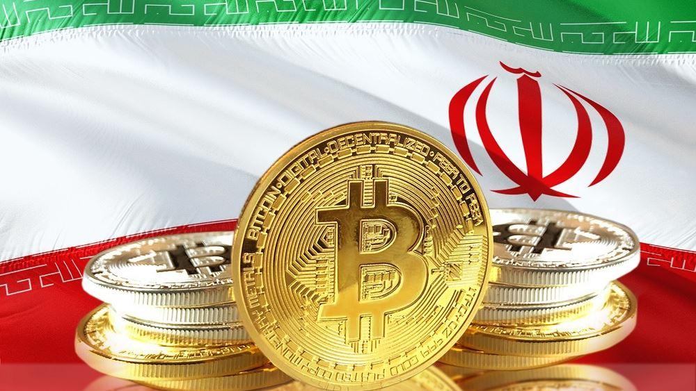 Το Ιράν στρέφεται στο Bitcoin για να 'παρακάμψει' τις κυρώσεις των ΗΠΑ