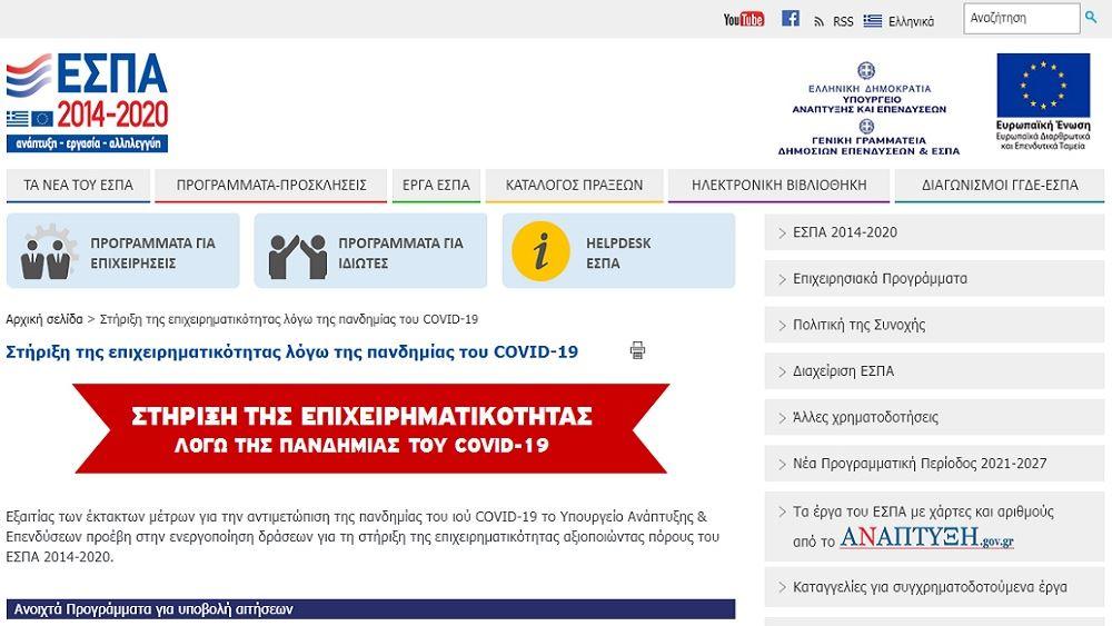 Ειδική σελίδα για τη Στήριξη της Επιχειρηματικότητας λόγω της πανδημίας Covid-19, στο www.espa.gr