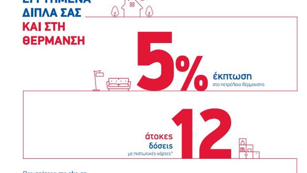 ΕΚΟ: Στήριξη στους καταναλωτές με έκπτωση 5% και 12 άτοκες δόσεις στο πετρέλαιο θέρμανσης