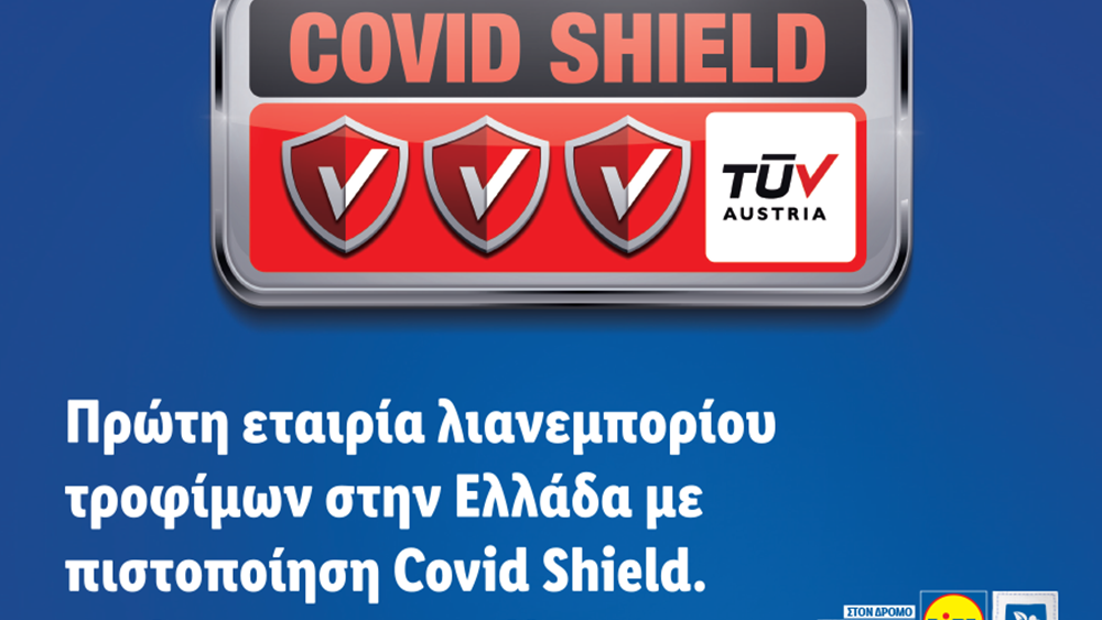 LIDL ΕΛΛΑΣ: Πρώτη εταιρία λιανεμπορίου τροφίμων στην Ελλάδα με πιστοποίηση Covid Shield