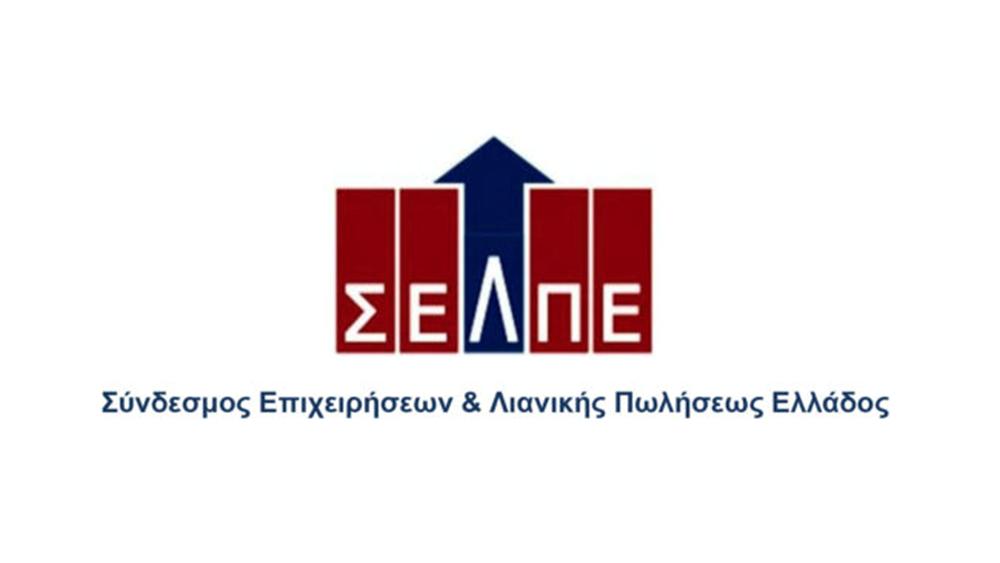 ΣΕΛΠΕ: Άδικο να συνεχιστεί η επιλεκτική πολιτική στο άνοιγμα των επιχειρήσεων του λιανεμπορίου