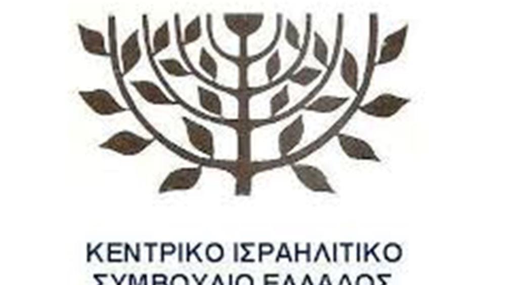 Κεντρικό Ισραηλιτικό Συμβούλιο για αντισημιτικό γκράφιτι στο εβραϊκό νεκροταφείο Αθηνών: Δεν θα τους φοβηθούμε