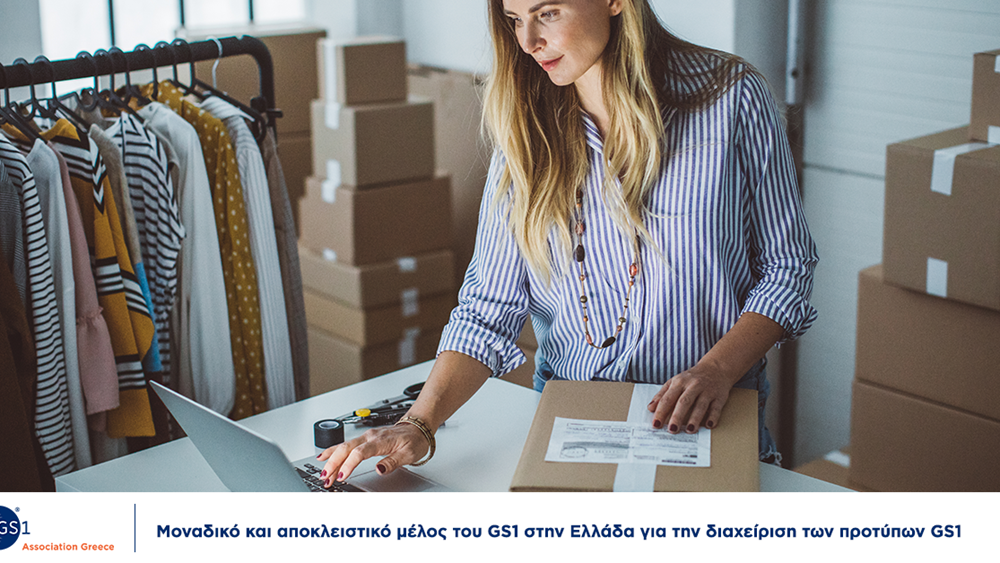 GS1 Association Greece: Ο οργανισμός που διαχειρίζεται στην Ελλάδα τα GS1 προθέματα barcodes 520 και 521