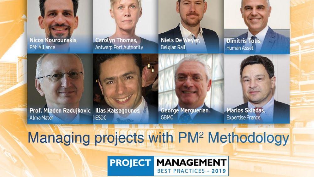 Στις 4/11 το συνέδριο για τη νέα Μεθοδολογία Project Management PM² της Ευρωπαϊκής Επιτροπής