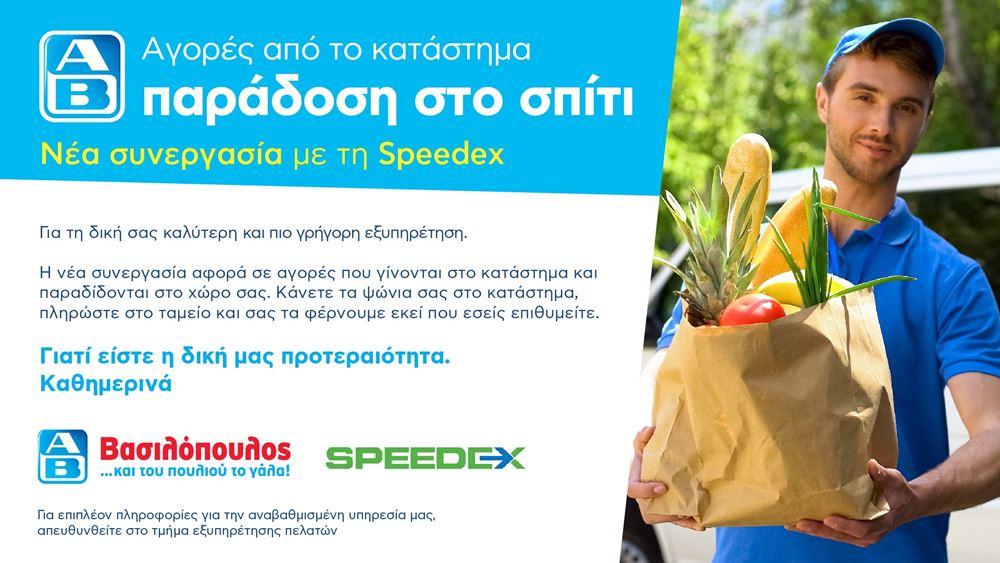 ΑΒ Βασιλόπουλος: Συνεργασία με Speedex