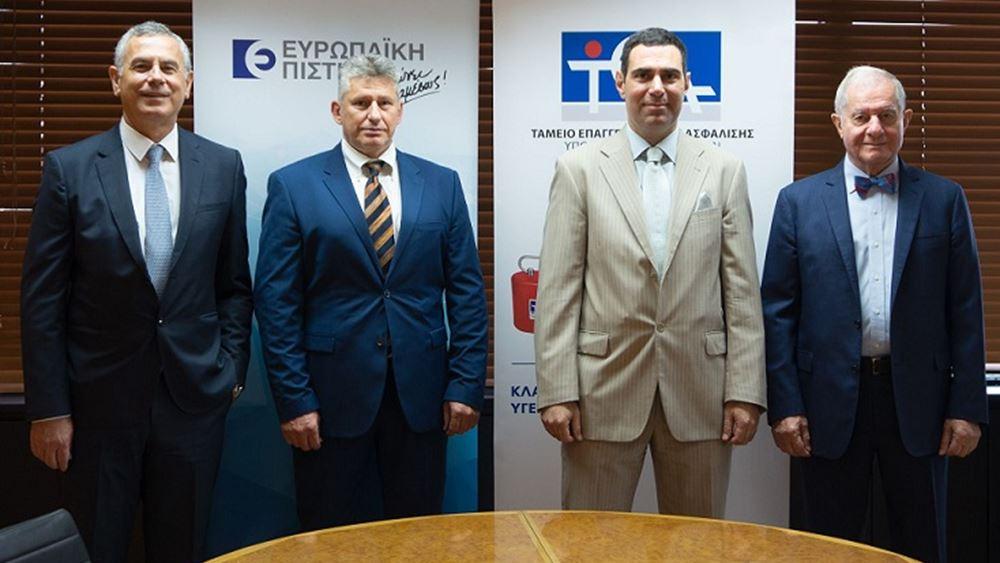 Ευρωπαϊκή Πίστη: Στρατηγική συνεργασία με το Ταμείο Επαγγελματικής Ασφάλισης ΥΠΟΙΚ