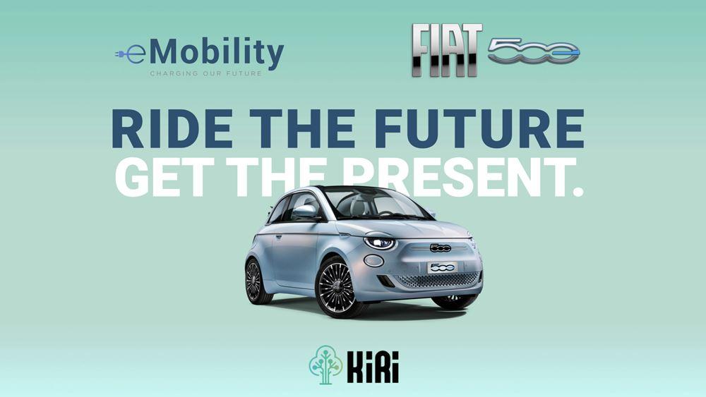 Fiat: Πρόγραμμα επιβράβευσης της οικονομικής οδήγησης με… κρυπτονόμισμα
