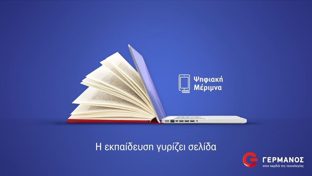 """""""Ψηφιακή Μέριμνα"""": Από σήμερα η εξαργύρωση του voucher των 200€ για αγορά Tablet ή Laptop σε COSMOTE και ΓΕΡΜΑΝΟ"""