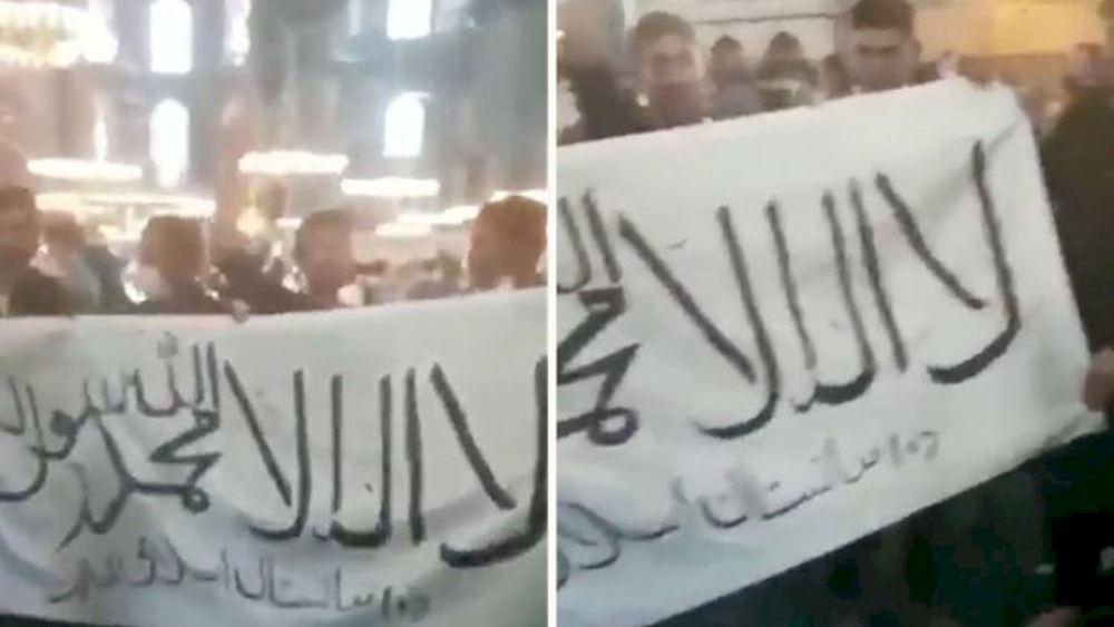 Βίντεο: Άνοιξαν πανό των Ταλιμπάν μέσα στην Αγιά-Σοφιά!