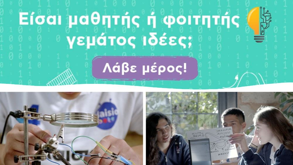 Η Πλαίσιο Computers διοργανώνει τον 1ο Open Call Διαγωνισμό Ρομποτικής και Επιχειρηματικότητας