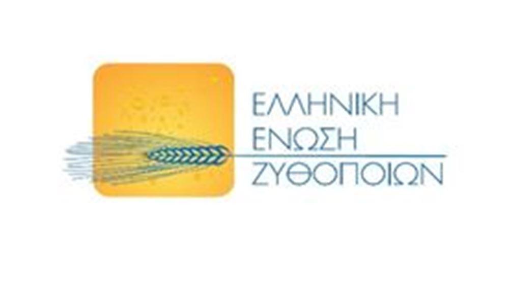 Επιπλέον μέτρα στήριξης ζητά η Ελληνική Ένωση Ζυθοποιών