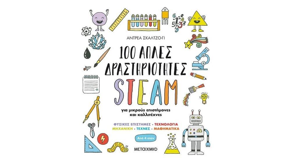 Public: «100 απλές δραστηριότητες STEAM για μικρούς επιστήμονες και καλλιτέχνες», της Άντρεα Σκάλτζο-Γι