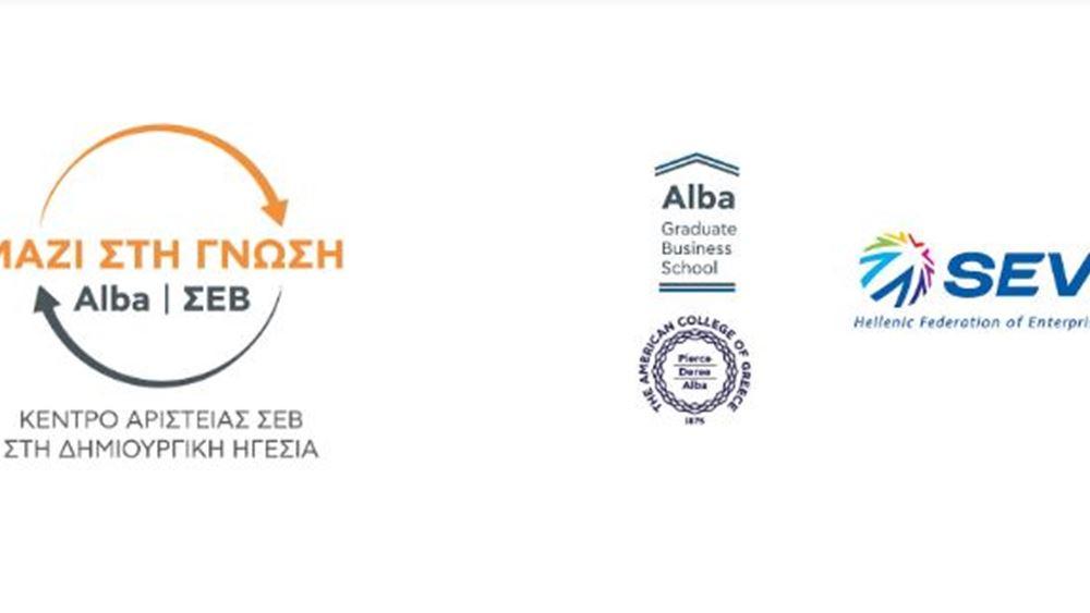 Alba - ΣΕΒ: Εταιρική Κοινωνική Ευθύνη και Ταπεινή Ηγεσία