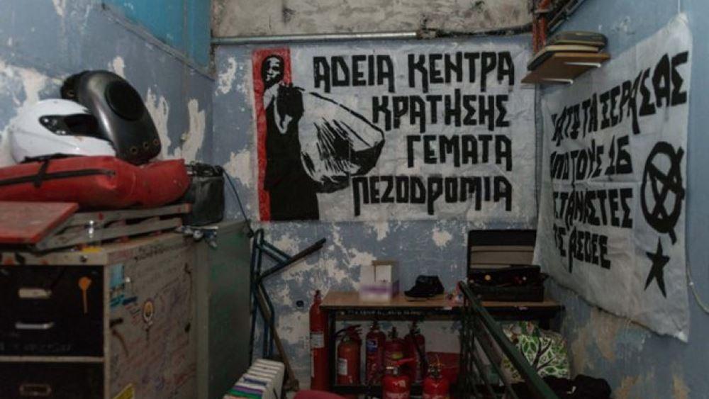 Ορμητήριο αντιεξουσιαστών η ΑΣΟΕΕ