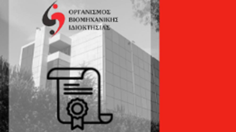Έναρξη λειτουργίας της Ελληνικής Ακαδημίας Βιομηχανικής Ιδιοκτησίας (ΕΑΒΙ) στις 10 Σεπτεμβρίου