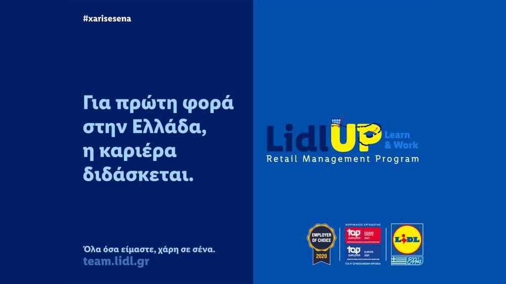 Η Lidl Ελλάς καινοτομεί με το Lidl UP: Learn & Work, το πρώτο πρόγραμμα διττής εκπαίδευσης για το λιανεμπόριο στην Ελλάδα
