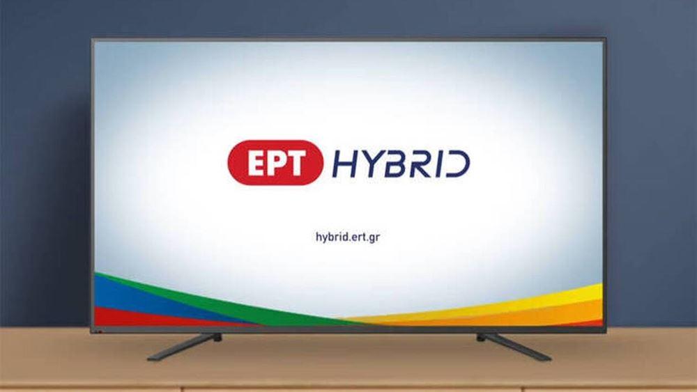 Η ΕΡΤ γίνεται... ERTFLIX με νέα υβριδική πλατφόρμα