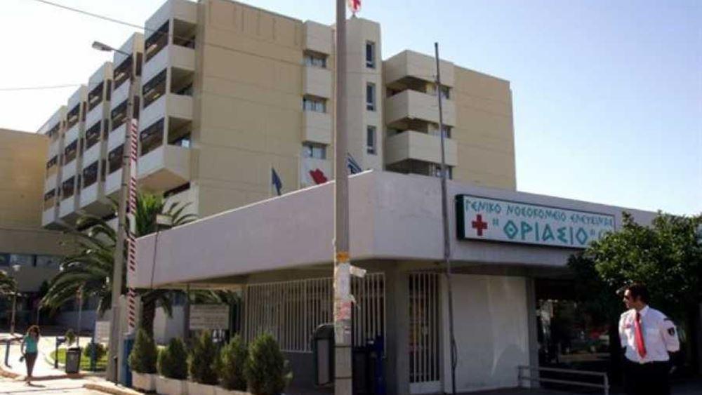 θριάσιο-νοσοκομείο