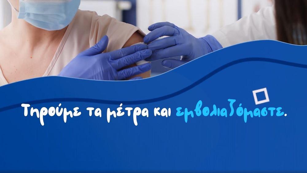 """""""Τηρούμε τα μέτρα και εμβολιαζόμαστε"""": Νέο βίντεο με συμβουλές για ασφαλή επιστροφή από τις διακοπές"""
