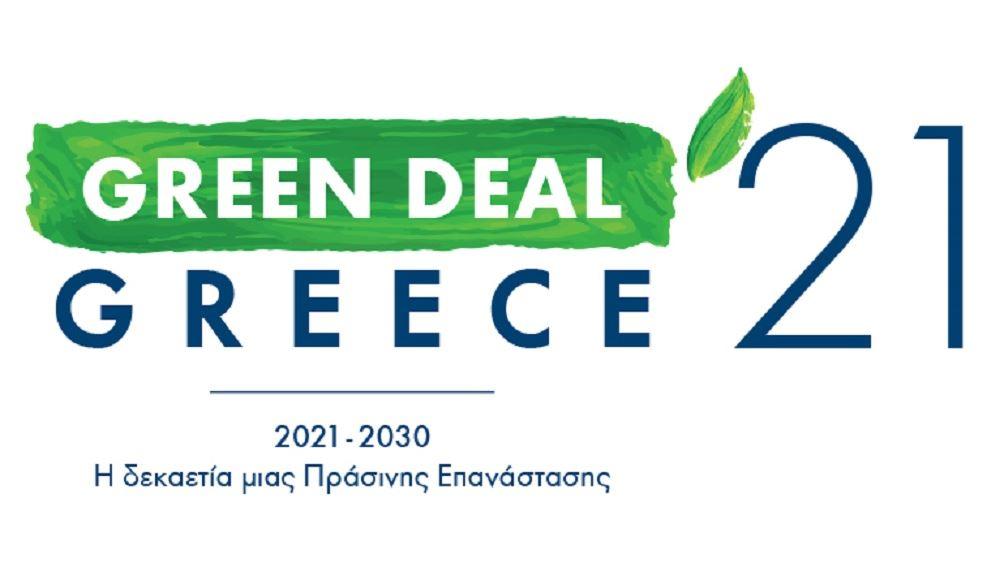 Συνέδριο από το ΤΕΕ για την Ευρωπαϊκή Πράσινη Συμφωνία και πώς θα υλοποιηθεί στην Ελλάδα