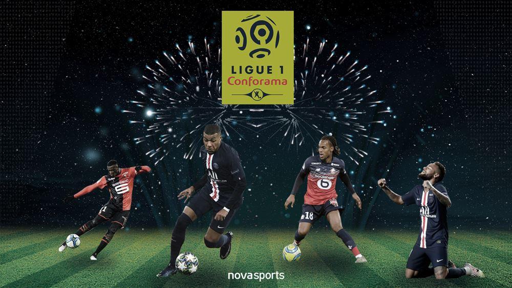 H Ligue 1 για άλλα 3 χρόνια θα προσφέρει ποδοσφαιρικό θέαμα με γαλλική φινέτσα αποκλειστικά στο Novasports!