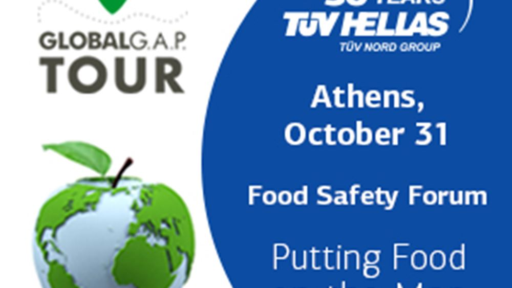 TÜV Hellas και Global G.A.P. διοργανώνουν το Food Safety Forum