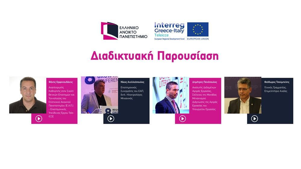 Webinar ενημέρωσης για το έργο Τeleicce - Promotion of Teleworking and Massive Open Online Course (MOOC) Training for Increased Cluster Competitiveness and Employment