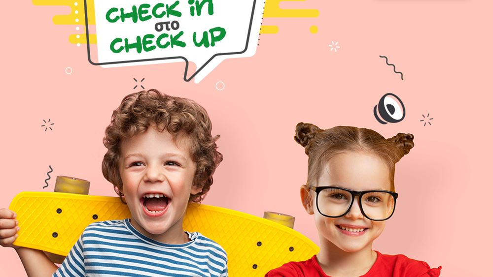 """Παιδιατρικό Κέντρο Αθηνών: """"Νέα σχολική χρονιά – check in στο check up"""""""