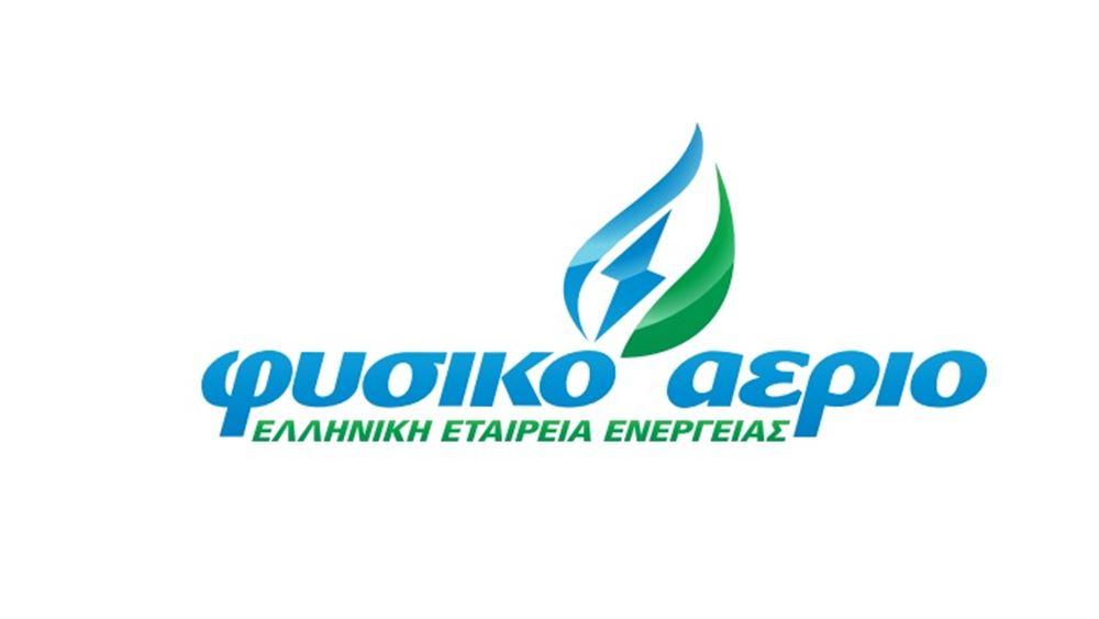 Φυσικό Αέριο Ελληνική Εταιρεία Ενέργειας: Έκπτωση 15% σε όλους τους οικιακούς καταναλωτές