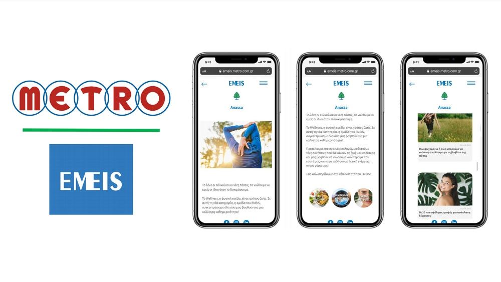 ANASSA: Ένας ψηφιακός χώρος υγείας και ευεξίας για τουςανθρώπους της METRO