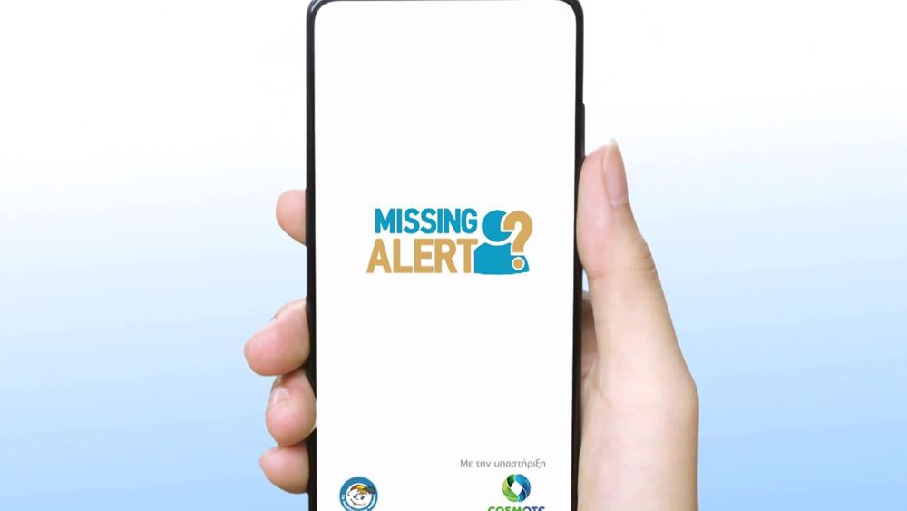 """Missing Alert App"": Η νέα καινοτόμα εφαρμογή που βοηθά στον εντοπισμό αγνοουμένων"