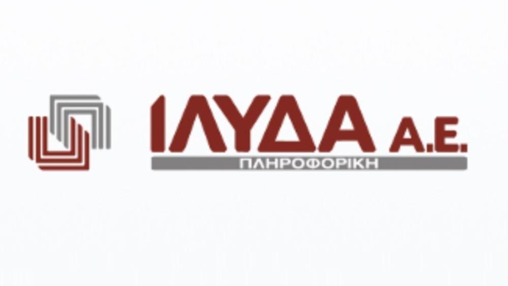 Ίλυδα: Προς μη διανομή μερίσματος για τη χρήση 2018
