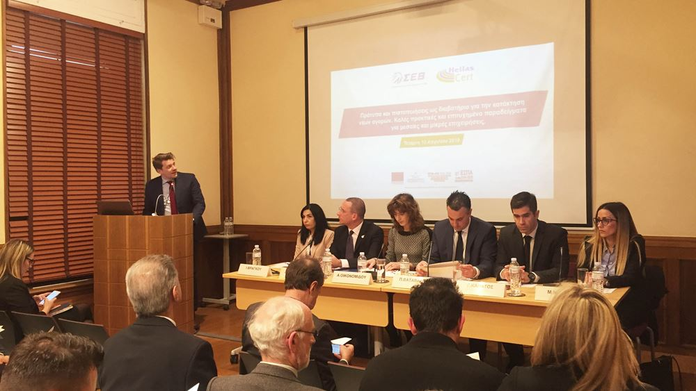 Κοινή εκδήλωση ΣΕΒ - Ηellas Cert για τα οφέλη των συστημάτων εξασφάλισης ποιότητας