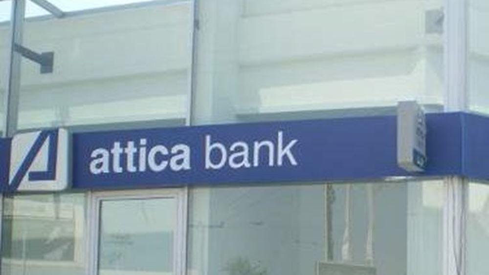 Αναβλήθηκε για τις 22 Ιουλίου η Γενική Συνέλευση της Attica Bank