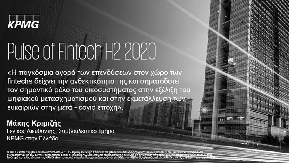 KPMG: Υπερδιπλασιάστηκαν οι επενδύσεις VC στον κλάδο του Fintech το β' εξάμηνο του 2020