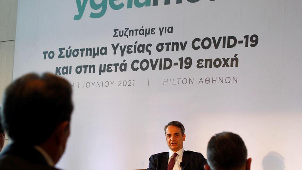 Κυρ. Μητσοτάκης: Ο ψηφιακός φάκελος ασθενή αποτελεί αδιαπραγμάτευτη προτεραιότητα