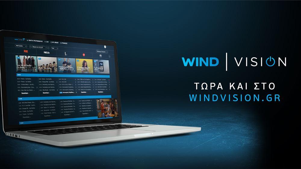 Η WIND VISION στον υπολογιστή σου