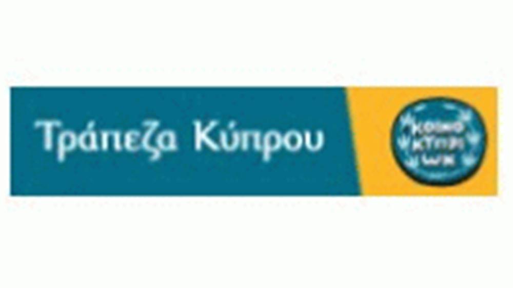 Τρ. Κύπρου: Συμφωνία με επενδυτικά ταμεία συνδεδεμένα με την PIMCO για την πώληση NPLs