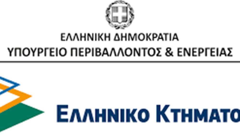 Με επιτυχία έκλεισε και ο Νοέμβριος για το Ελληνικό Κτηματολόγιο