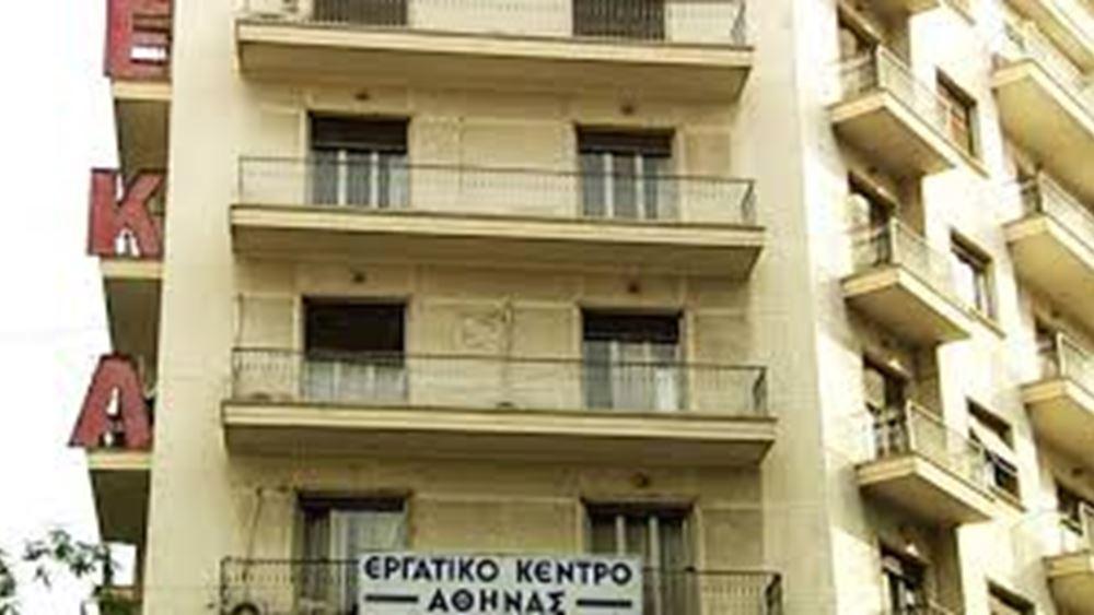Εργατικό Κέντρο Αθήνας: Συλλαλητήριο στις 24 Οκτωβρίου στην πλατεία Συντάγματος